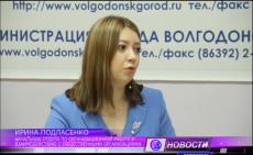 В Волгодонске инициативы граждан по благоустройству поддержат рублем.