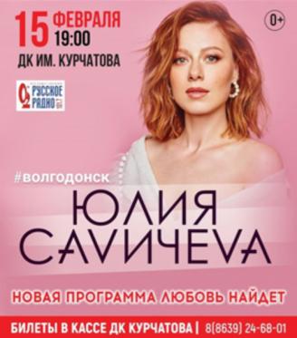 Юлия Савичева 15 февраля в ДК им. Курчатова
