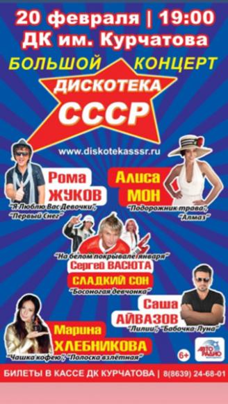 Дискотека СССР 20 февраля в ДК им. Курчатова