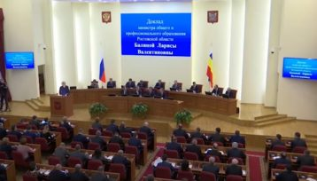 Расширенное заседание правительства РО