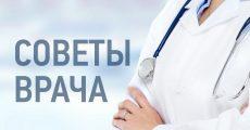Рубрика «Совет врача» Профилактика рака