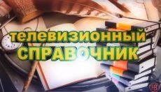 Телевизионный справочник с свежими ответами на вопросы горожан