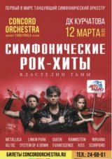 Танцующий симфонический оркестр «Властелин тьмы» 12 марта в ДК им Курчатова