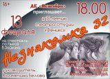 Спектакль «Незнакомка 32» 13 февраля в ДК им Октябрь