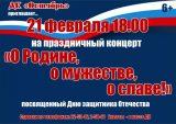 Праздничный концерт «О Родине, о мужестве, о славе» 21  февраля в ДК Октябрь