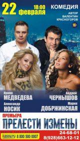 Комедия «Прелести измены» 22 февраля в ДК им Курчатова
