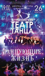 Театр танца «Танцующие жизнь» 26 февраля в ДК им Курчатова