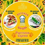 Проект для детей «Вкусная школа» 29 февраля в кафе «Балкон в ТРЦ