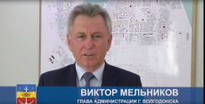 Обращение главы города Виктора Мельникова к горожанам