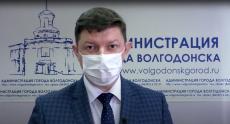 Обращение Сергея Ладанова о распространении коронавирусной инфекции в Волгодонске