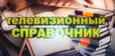Рублика «Телевизионный справочник»