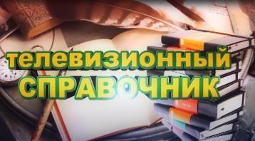 Рубрика «Телевизионный справочник»