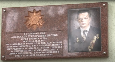 Мемориальная доска в честь Александра Егорова