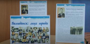 Выставка «Почетные граждане Волгодонска»