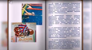 Виртуальная акция «70 рекордов волгодонцев»