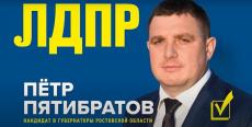Петр Пятибратов-кандидат на пост губернатора Ростовской области