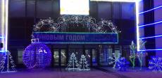 Подготовка Дворца Культуры имени Курчатова к Новому Году