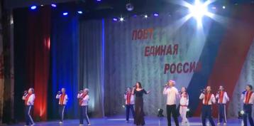 Фестиваль «Поет Единая Россия»