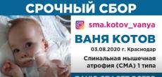 Благотворительная помощь для Вани Котова
